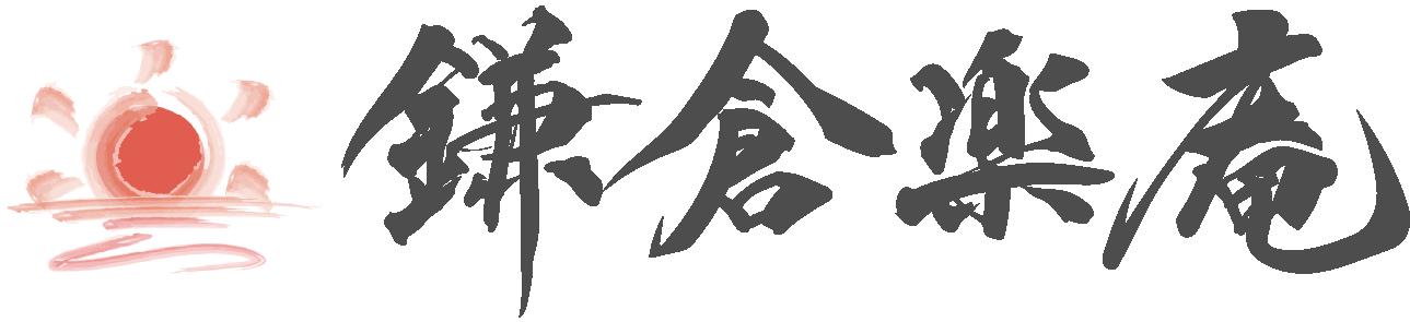 【公式】古民家ゲストハウス鎌倉楽庵